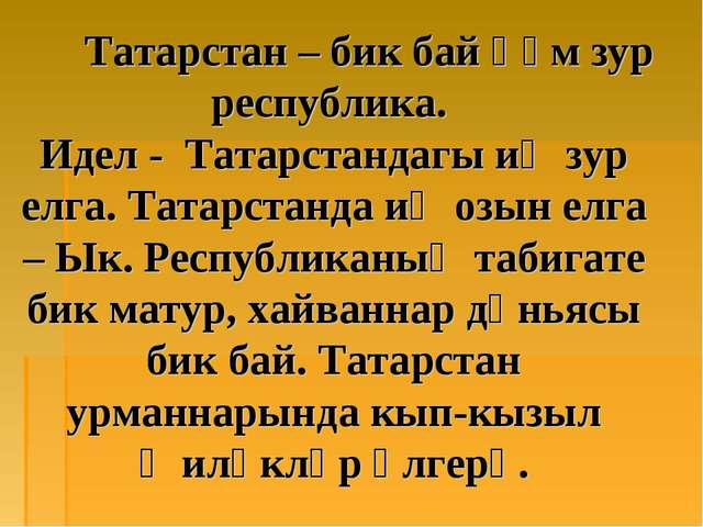 Татарстан – бик бай һәм зур республика. Идел - Татарстандагы иң зур елга. Та...