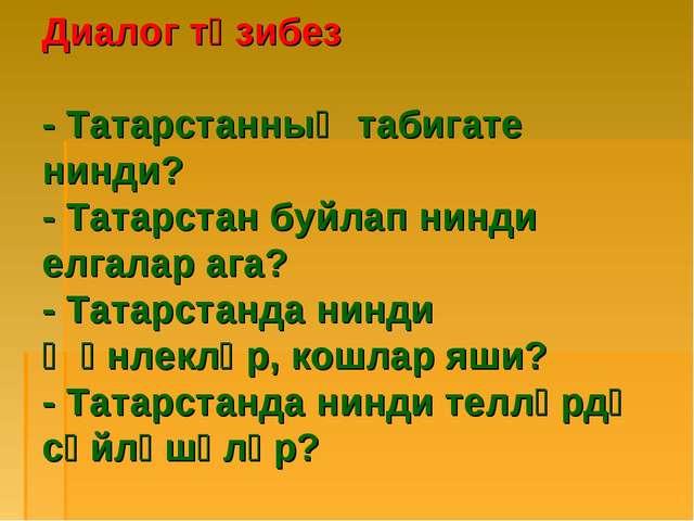 Диалог төзибез - Татарстанның табигате нинди? - Татарстан буйлап нинди елгала...