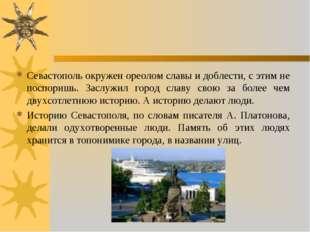 Севастополь окружен ореолом славы и доблести, с этим не поспоришь. Заслужил г