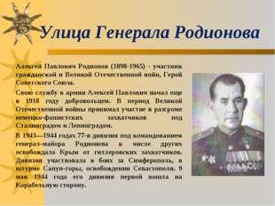 Улица Генерала Родионова Алексей Павлович Родионов (1898-1965) - участник гр