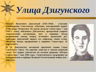 Улица Дзигунского Михаил Яковлевич Дзигунский (1921-1944) - участник освобож