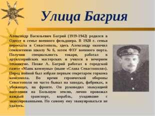 Улица Багрия Александр Васильевич Багрий (1919-1942) родился в Одессе в семь