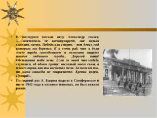 В последнем письме отцу Александр писал: «...Севастополь не капитулирует, нас