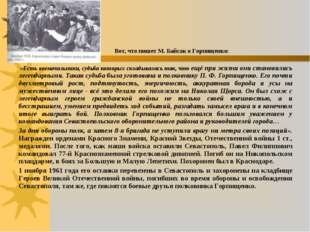 Вот, что пишет М. Байсак о Горпищенко: «Есть военачальники, судьба которых с