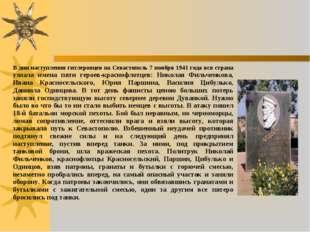 В дни наступления гитлеровцев на Севастополь 7 ноября 1941 года вся страна уз