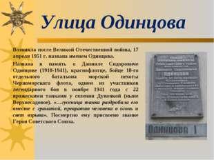 Улица Одинцова Возникла после Великой Отечественной войны, 17 апреля 1951 г.