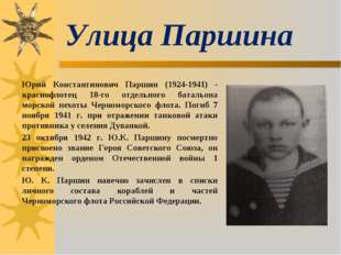Улица Паршина Юрий Константинович Паршин (1924-1941) - краснофлотец 18-го от