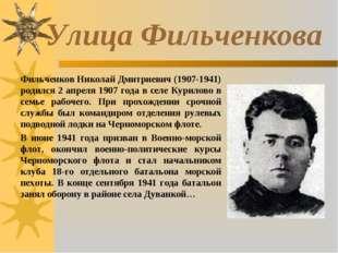 Улица Фильченкова Фильченков Николай Дмитриевич (1907-1941) родился 2 апреля