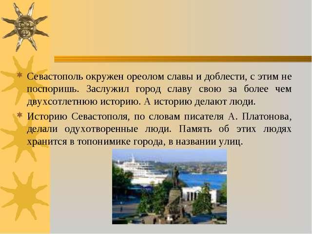 Севастополь окружен ореолом славы и доблести, с этим не поспоришь. Заслужил г...