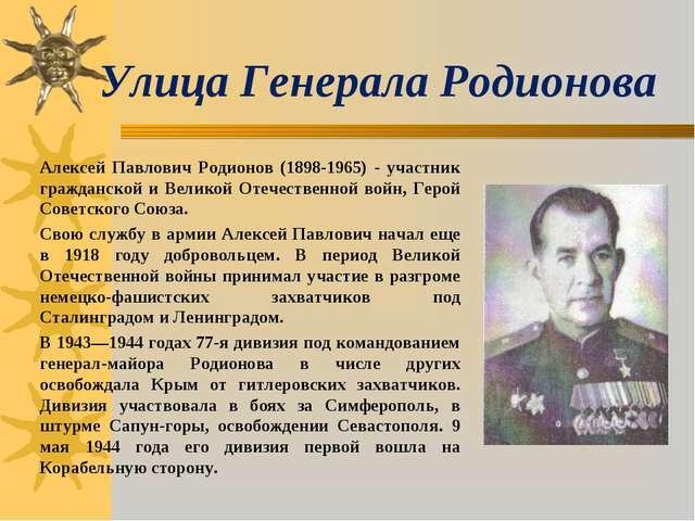 Улица Генерала Родионова Алексей Павлович Родионов (1898-1965) - участник гр...