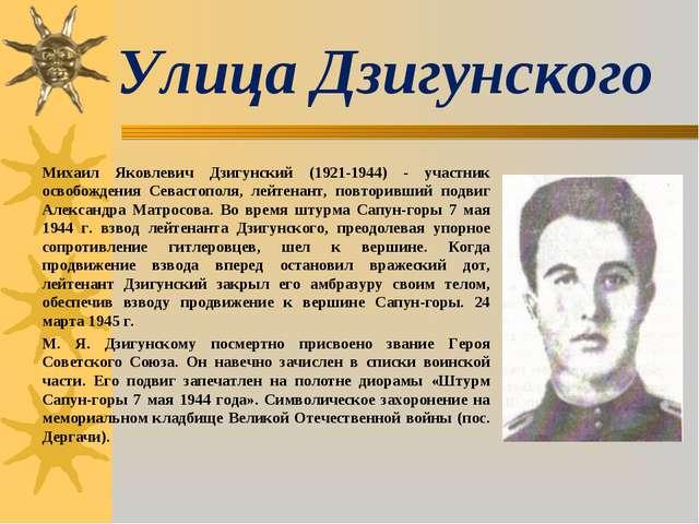 Улица Дзигунского Михаил Яковлевич Дзигунский (1921-1944) - участник освобож...