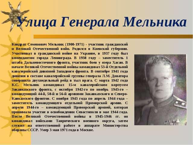 Улица Генерала Мельника Кондрат Семенович Мельник (1900-1971) - участник граж...