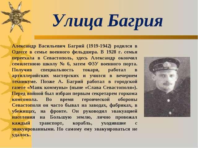 Улица Багрия Александр Васильевич Багрий (1919-1942) родился в Одессе в семь...