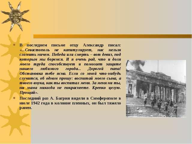 В последнем письме отцу Александр писал: «...Севастополь не капитулирует, нас...