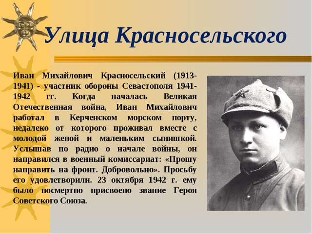 Улица Красносельского Иван Михайлович Красносельский (1913-1941) - участник...