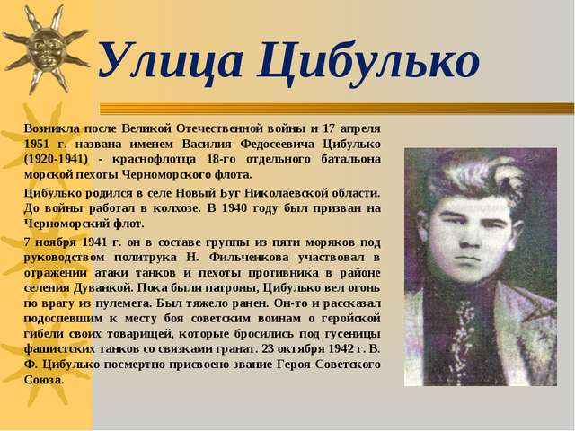 Улица Цибулько Возникла после Великой Отечественной войны и 17 апреля 1951 г....