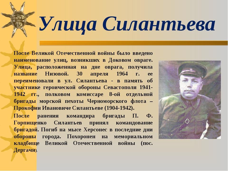 Улица Силантьева После Великой Отечественной войны было введено наименование...