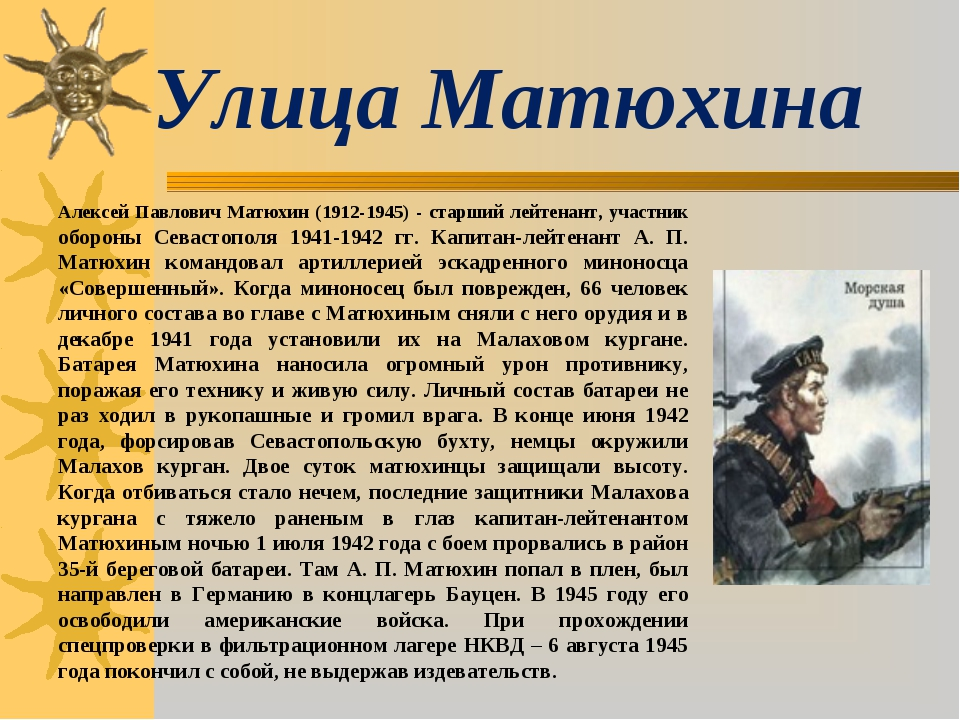 Улица Матюхина Алексей Павлович Матюхин (1912-1945) - старший лейтенант, уча...