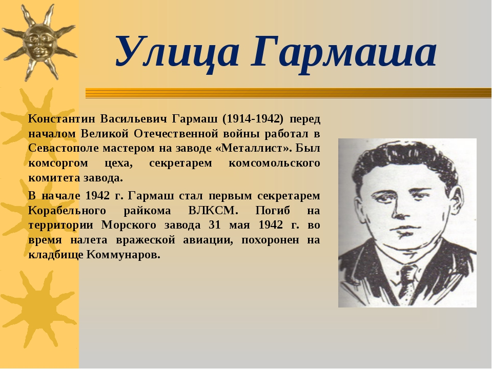 Улица Гармаша Константин Васильевич Гармаш (1914-1942) перед началом Великой...
