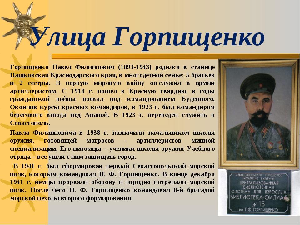 Улица Горпищенко Горпищенко Павел Филиппович (1893-1943) родился в станице П...