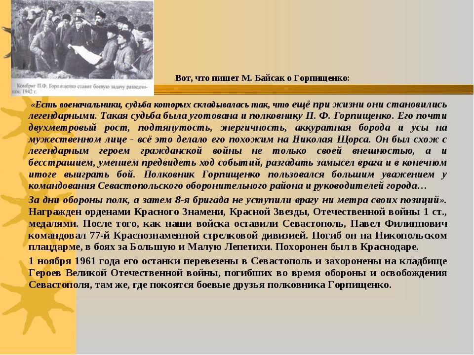 Вот, что пишет М. Байсак о Горпищенко: «Есть военачальники, судьба которых с...