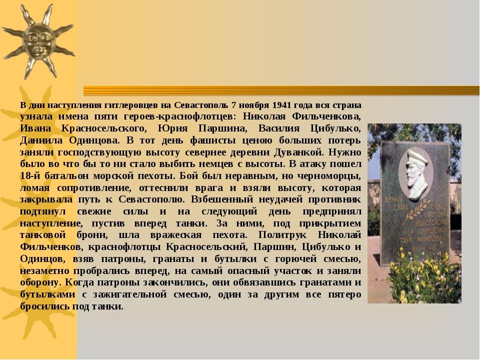 В дни наступления гитлеровцев на Севастополь 7 ноября 1941 года вся страна уз...