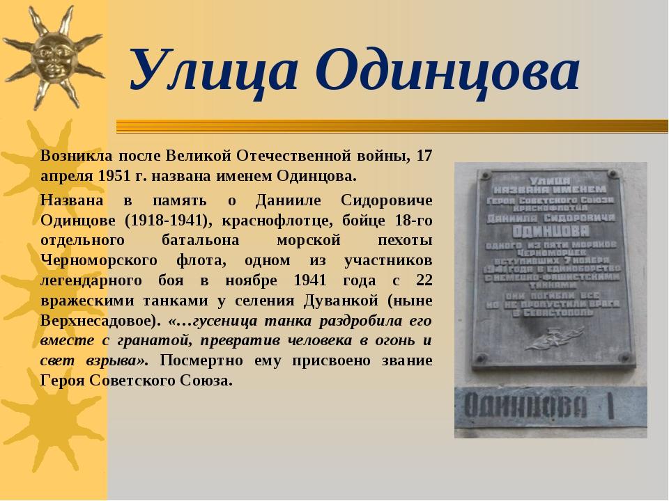 Улица Одинцова Возникла после Великой Отечественной войны, 17 апреля 1951 г....