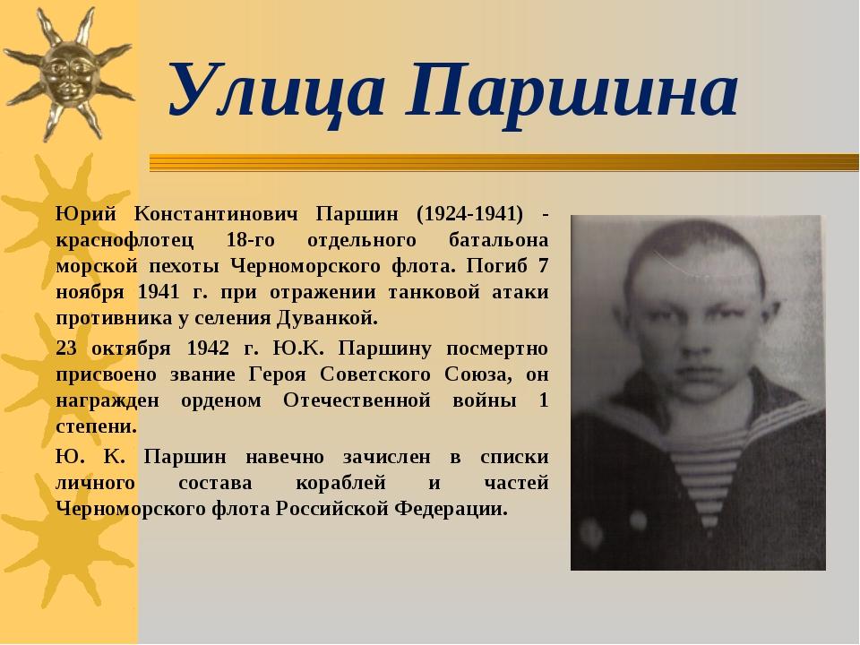Улица Паршина Юрий Константинович Паршин (1924-1941) - краснофлотец 18-го от...