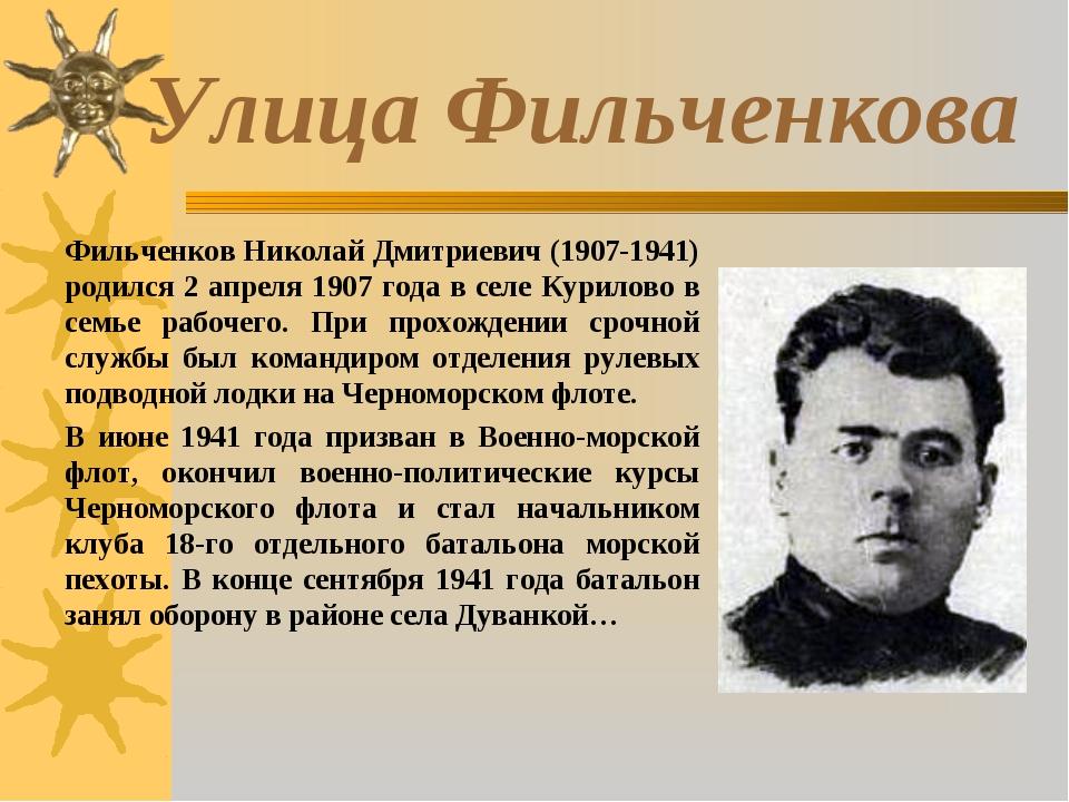 Улица Фильченкова Фильченков Николай Дмитриевич (1907-1941) родился 2 апреля...