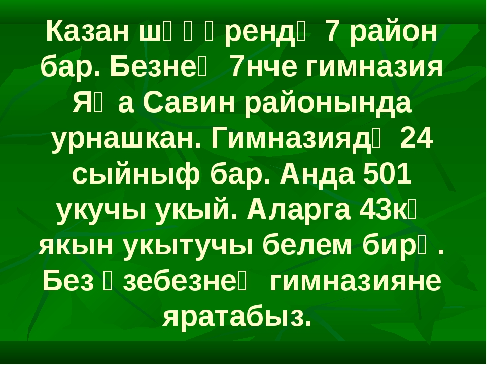 Казан шәһәрендә 7 район бар. Безнең 7нче гимназия Яңа Савин районында урнашка...