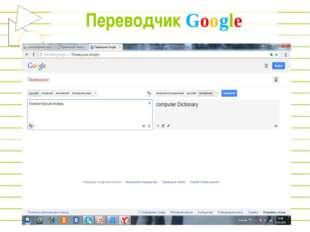 Переводчик Google