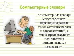 Компьютерные словари Компьютерные словари могут содержать переводы на разные