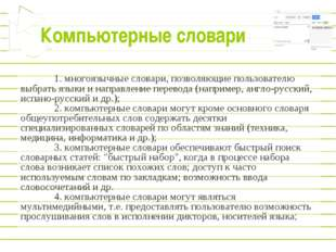 Компьютерные словари 1. многоязычные словари, позволяющие пользователю выбра