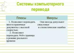 Системы компьютерного перевода ПлюсыМинусы 1. Позволяют переводить многостра