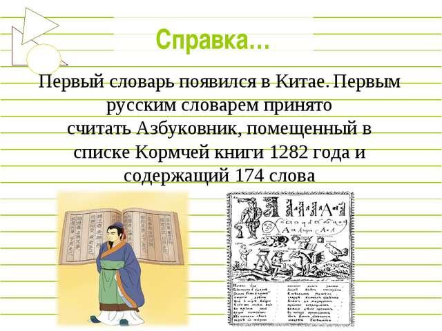 Справка… Первый словарь появился в Китае. Первым русским словарем принято счи...