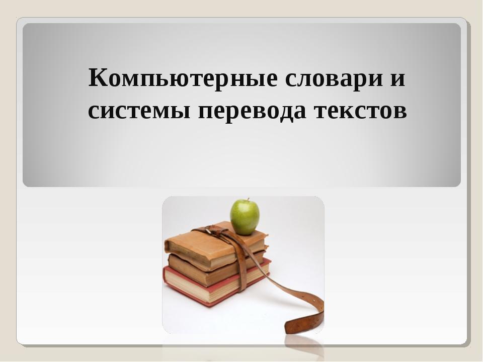 Компьютерные словари и системы перевода текстов