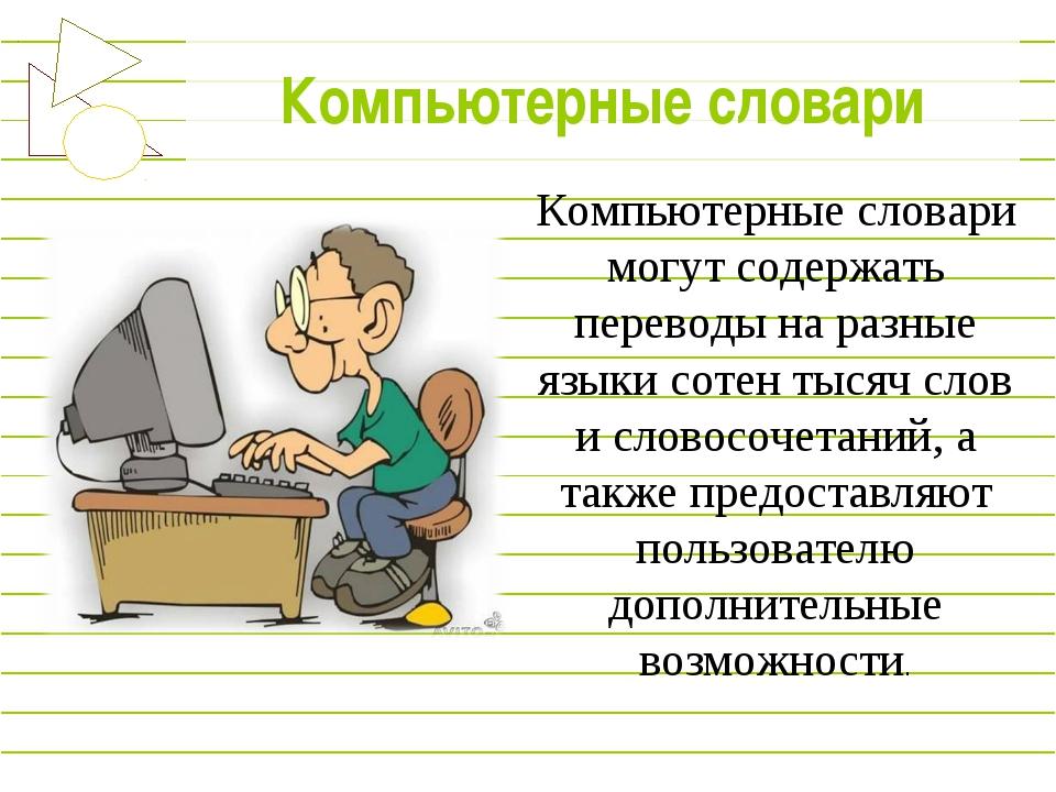 Компьютерные словари Компьютерные словари могут содержать переводы на разные...