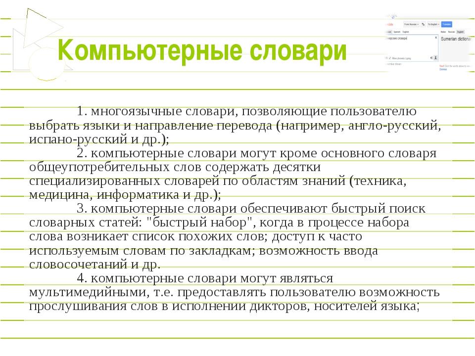 Компьютерные словари 1. многоязычные словари, позволяющие пользователю выбра...