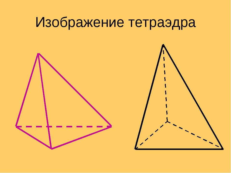 Изображение тетраэдра