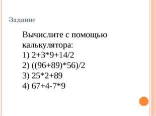 Вычислите с помощью калькулятора: 1) 2+3*9+14/2 2) ((96+89)*56)/2 3) 25*2+89
