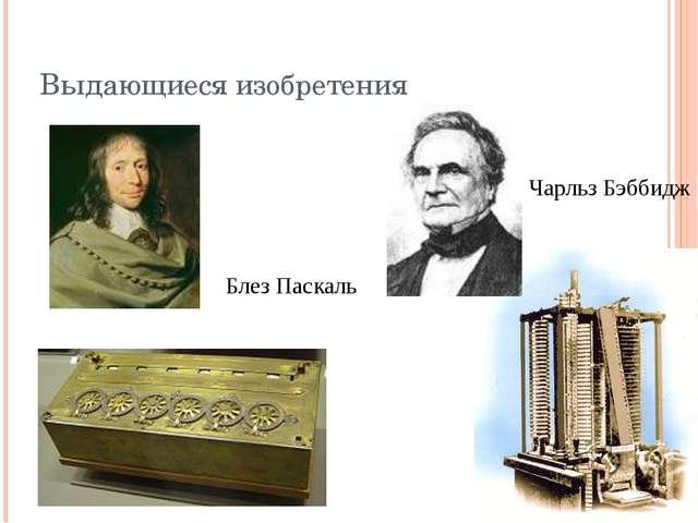 Выдающиеся изобретения Блез Паскаль Чарльз Бэббидж