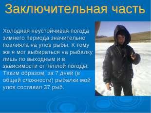 Холодная неустойчивая погода зимнего периода значительно повлияла на улов рыб