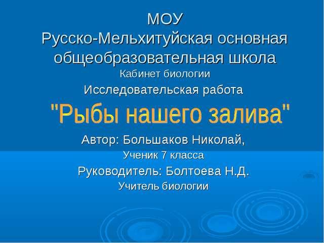 МОУ Русско-Мельхитуйская основная общеобразовательная школа Кабинет биологии...