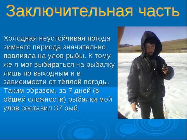 Холодная неустойчивая погода зимнего периода значительно повлияла на улов рыб...