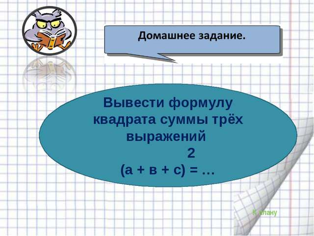 К плану Вывести формулу квадрата суммы трёх выражений 2 (а + в + с) = …