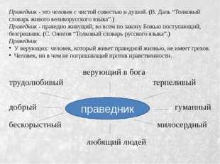 """солженицын Праведник - это человек с чистой совестью и душой. (В. Даль """"Толко"""