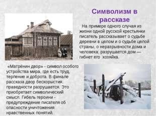 Символизм в рассказе На примере одного случая из жизни одной русской крестьян