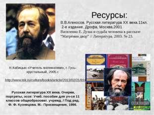 Н.Кабицын «Учитель математики», г. Гусь-хрустальный, 2005 г. http://www.mk.ru