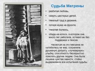 Судьба Матрены разбитая любовь, смерть шестерых детей, тяжелый труд в деревне