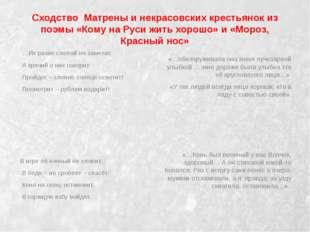 Сходство Матрены и некрасовских крестьянок из поэмы «Кому на Руси жить хорошо